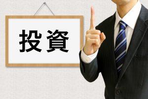 相続財産の評価方法⑦「投資信託の評価のポイント」|八王子・多摩の相続なら