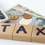 相続税対策とは|八王子・多摩の相続なら