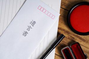 遺言書の検認について